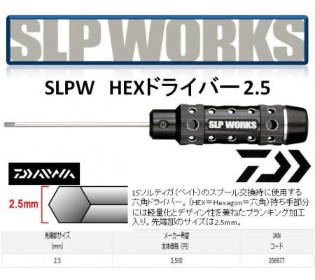 DAIWA SLPW HEX DRIVER 2.5